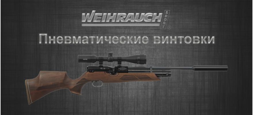 Винтовки Weihrauch