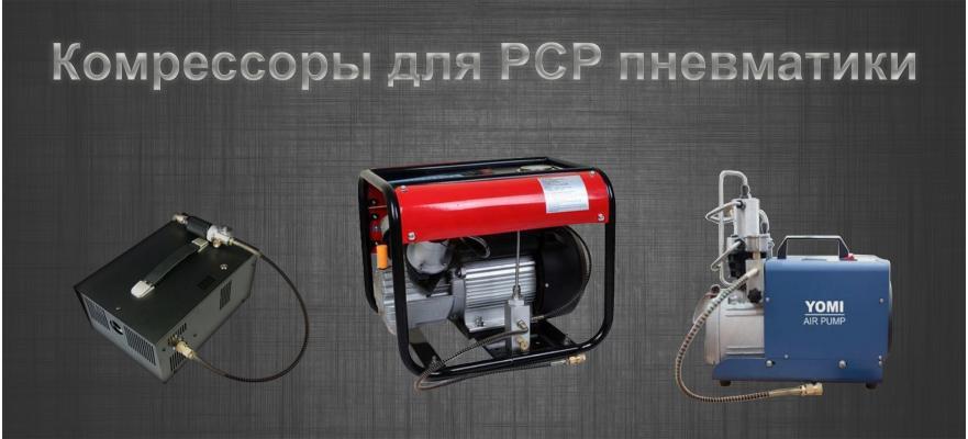 Компрессоры для PCP