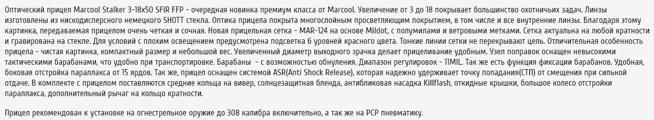 Прицел Marcool Stalker 3-18X50 SFIR FFP